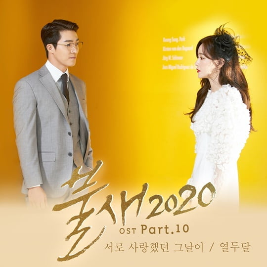 '불새 2020' OST, 열두달 '서로 사랑했던 그날이' (사진 제공= JMG(더블엑스엔터테인먼트))