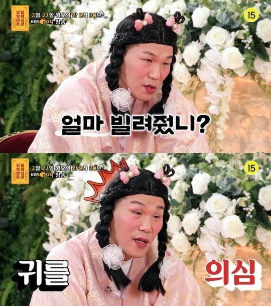'무엇이든 물어보살'(사진=KBS Joy)
