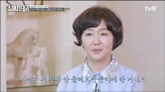 '신박한 정리'(사진=방송 화면 캡처)