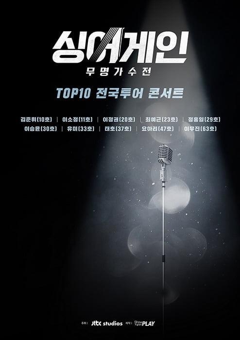 """'싱어게인' TOP10 지방 공연, 24일부터 순차적 티켓 오픈…""""서울 매진 열기 계속"""""""