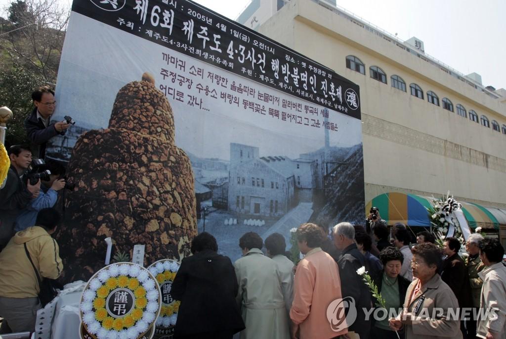 제주4·3 유적 '주정공장 터'에 위령제단·역사기념관 조성