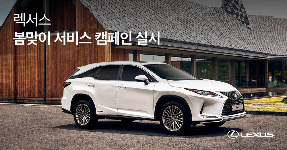 한국토요타, 렉서스 봄맞이 서비스 캠페인 열어