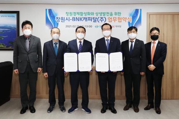 BNK캐피탈, 창원시와 손잡고 지역경제 활성화 추진