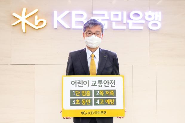 허인 KB국민은행장, 어린이 교통안전 릴레이 챌린지 참여