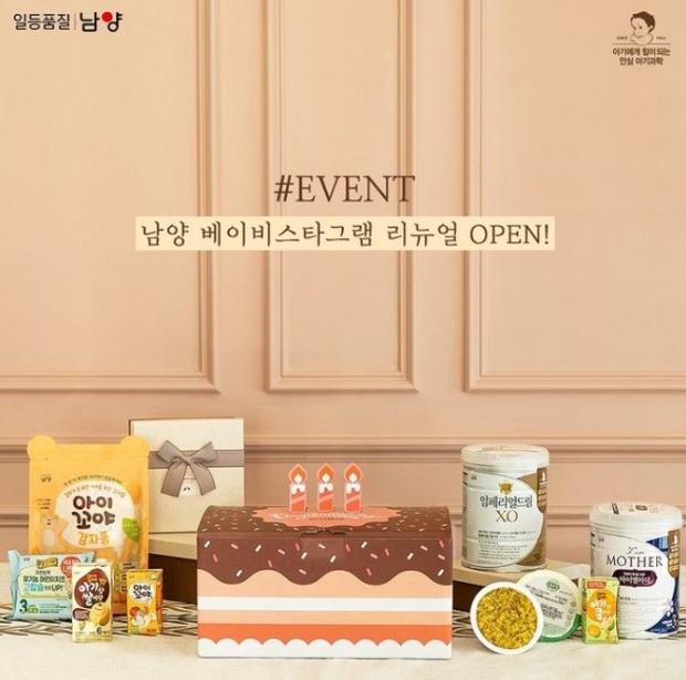 남양유업, 육아 꿀정보를 담은 '베이비스타그램' 리뉴얼 오픈 이벤트 시행