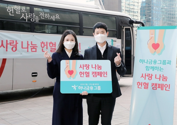 하나금융그룹, 코로나19 극복을 위한... 『사랑 나눔 헌혈 캠페인』실시