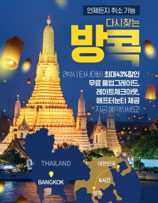체크인 7일 전까지 언제든 무료 취소! 인터파크투어, '다시 찾는' 방콕 호텔 얼리버드 기획전