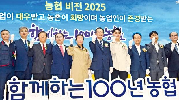 농협은 올해 초 2025 비전선포식을 열고 '농업이 대우받고 농촌이 희망이며 농업인이 존경받는 함께하는 100년 농협'이라는 슬로건을 발표했다. 이성희 농협중앙회장(왼쪽 여섯번째)이 임직원 등과 기념촬영하고 있다.  김범준 기자 bjk@hankyung.com