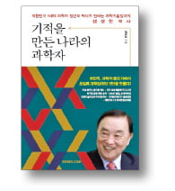 [책마을] 가난한 조국에 '기술강국' 싹 틔우다