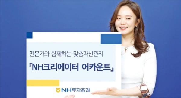 NH투자증권, 매달 고객 포트폴리오 재조정…변동성 줄여