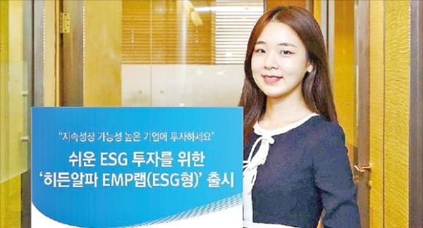 유안타증권, ESG 기업 기초자산인 美상장 ETF 공략