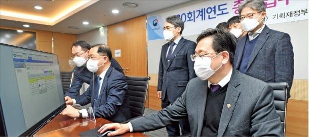 안일환 기획재정부 2차관(앞줄 오른쪽)이 9일 서울 남대문로 한국재정정보원에서 열린 '2020 회계연도 총세입부·총세출부 마감 행사'에서 컴퓨터 모니터 화면에 떠 있는 마감 버튼을 누르고 있다.  기재부  제공
