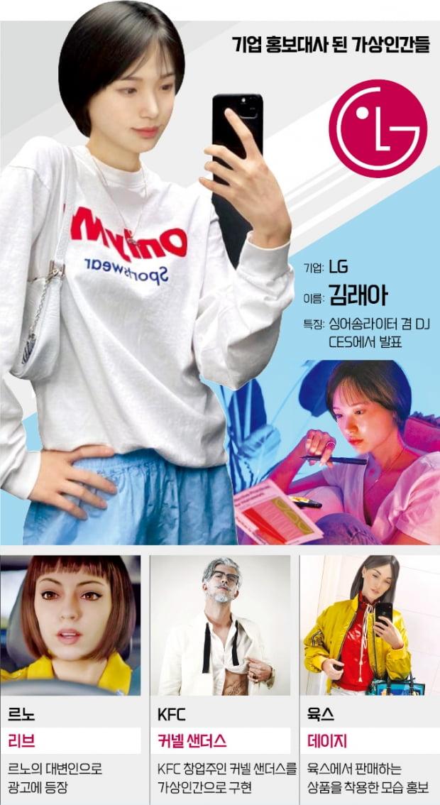 LG 김래아·르노 리브…'기업 얼굴' 꿰찬 가상인간들