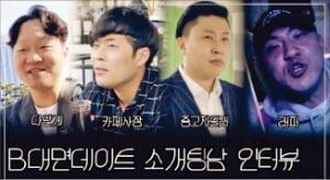 유튜브 채널 '피식대학'의 'B대면 소개팅'.