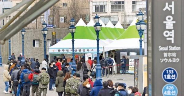설 연휴가 끝난 지난 15일, 서울역광장 중구임시선별진료소에 코로나19 검사를 받으려는 사람들이 줄지어 서 있다./ 김영우 기자youngwoo@hankyung.com