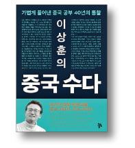 """[저자와 함께 책속으로] """"거대한 중국, 이해 쉽지 않아…상대방 혐오는 부메랑 될 것"""""""