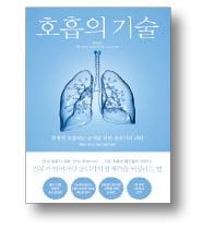 [책마을] '숨쉬기'만 잘해도 건강해진다
