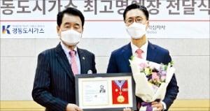 경동도시가스 '적십자사 최고명예장'