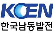 한국남동발전, 정부 '2050 탄소중립' 정책 선제적 실행