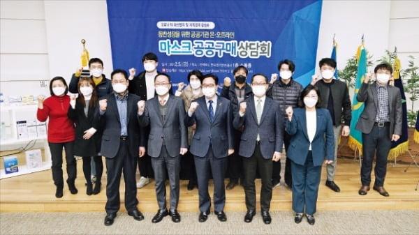 한국전기안전공사는 지난 5일 전북 완주 본사에서 전북 8개 공공기관과 합동으로 '온·오프라인 마스크 공공구매상담회'를 열었다.  한국전기안전공사  제공