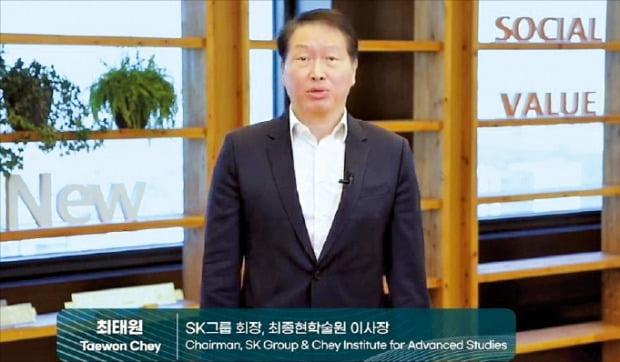 최태원 SK그룹 회장이 19일 '배터리 기술의 미래'를 주제로 최종현학술원이 주최한 웨비나에서 환영사를 하고 있다.  /세미나 영상 캡처