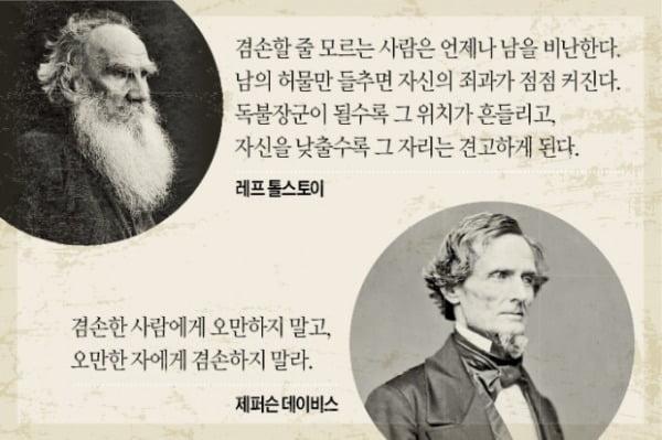 """[고두현의 문화살롱] """"인생은 겸손을 배우는 긴 수업시간"""""""