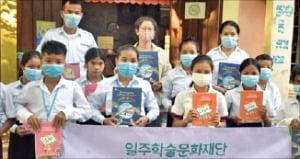 태광그룹, 캄보디아에 아동도서