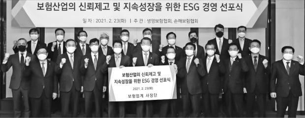 [포토] 보험사 CEO들 'ESG 경영' 선언