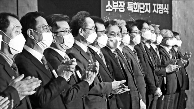 [포토] 산업부 '소·부·장' 특화단지 지정
