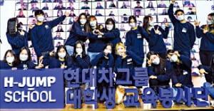 현대車 '대학생 교육봉사단' 8기 발대식