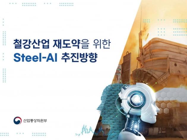"""철강에 AI 적용… """"2025년 세계 최고의 디지털 철강 강국"""""""
