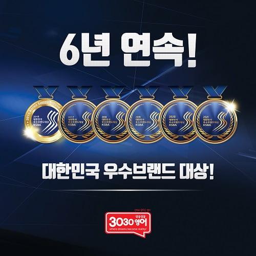 [2021 대한민국 우수브랜드대상] 실용영어 전문 프랜차이즈 '3030영어' 6년 연속 수상