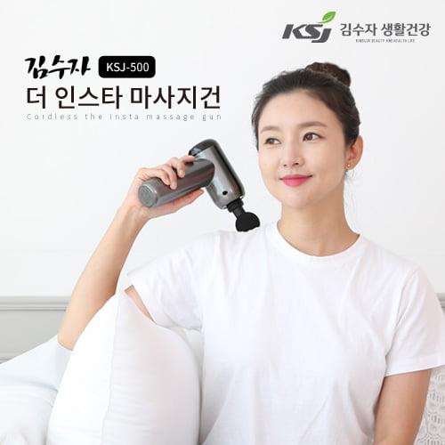 [2021 대한민국 우수브랜드대상] 김수자 안마기, 차별화된 헬스케어 제품 브랜드