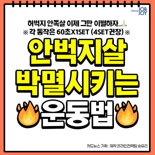 [카드뉴스] 허벅지 안쪽살 빼기 운동