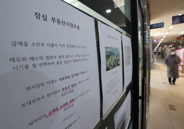 서울 송파구 한 부동산중개업소 모습. /연합뉴스