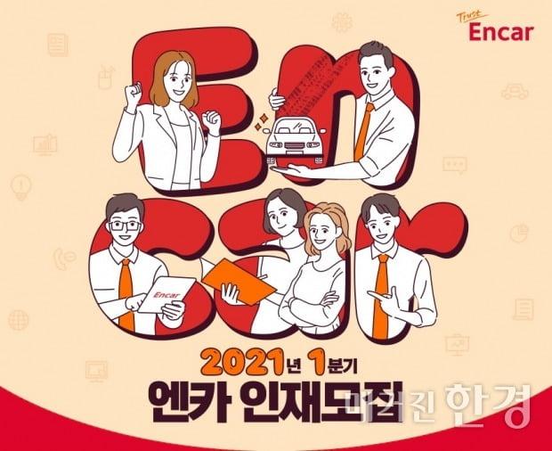 엔카 2021 공채 관련 포스터.