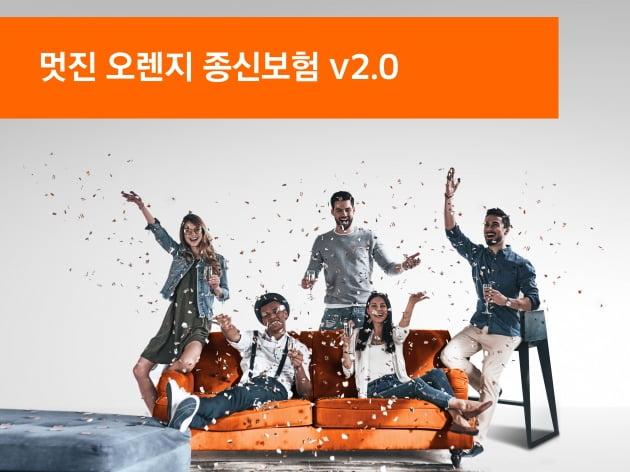 [2021 보험 플랜] 오렌지라이프, 가입 목적·상황 맞춰 든든한 보장 설계