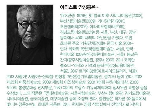 아티스트 안창홍, 디지털 펜화로 현대의 삶을 리터치하다
