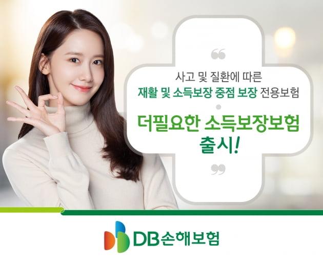 DB손해보험, 소득상실·재활치료 보장 '더필요한 소득보장보험' 출시