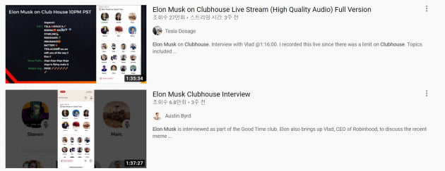 유튜브에서 스트리밍되고 있는 클럽하우스 인터뷰 장면.