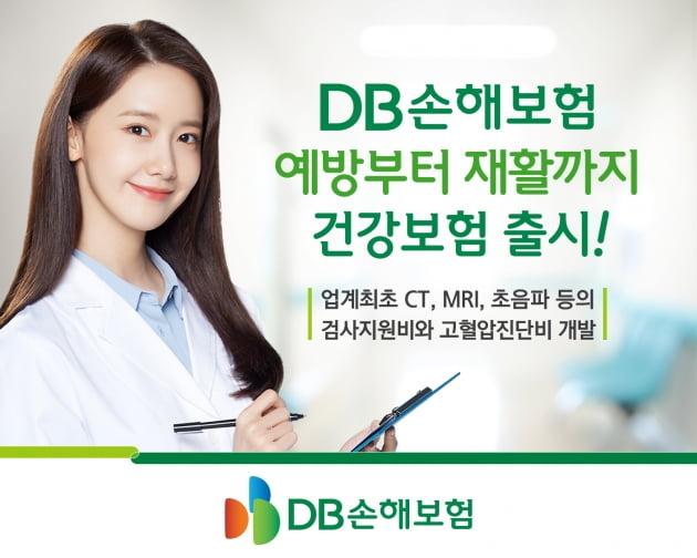 [2021 보험 플랜] DB손해보험, 예방 위한 조기검진, 치료·재활까지 종합보장