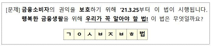"""""""ㄱㅇㅅㅂㅈㅂㅎ법 무엇""""…금감원, 금소법 초성퀴즈 이벤트"""