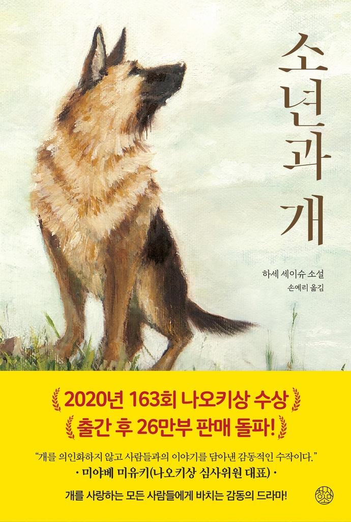 """""""개는 신이 인간에 준 선물""""…나오키상 수상작 '소년과 개'"""