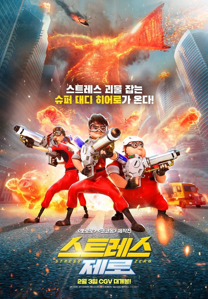 극장가 애니메이션 '풍성'…한국작품 '스트레스 제로' 눈길
