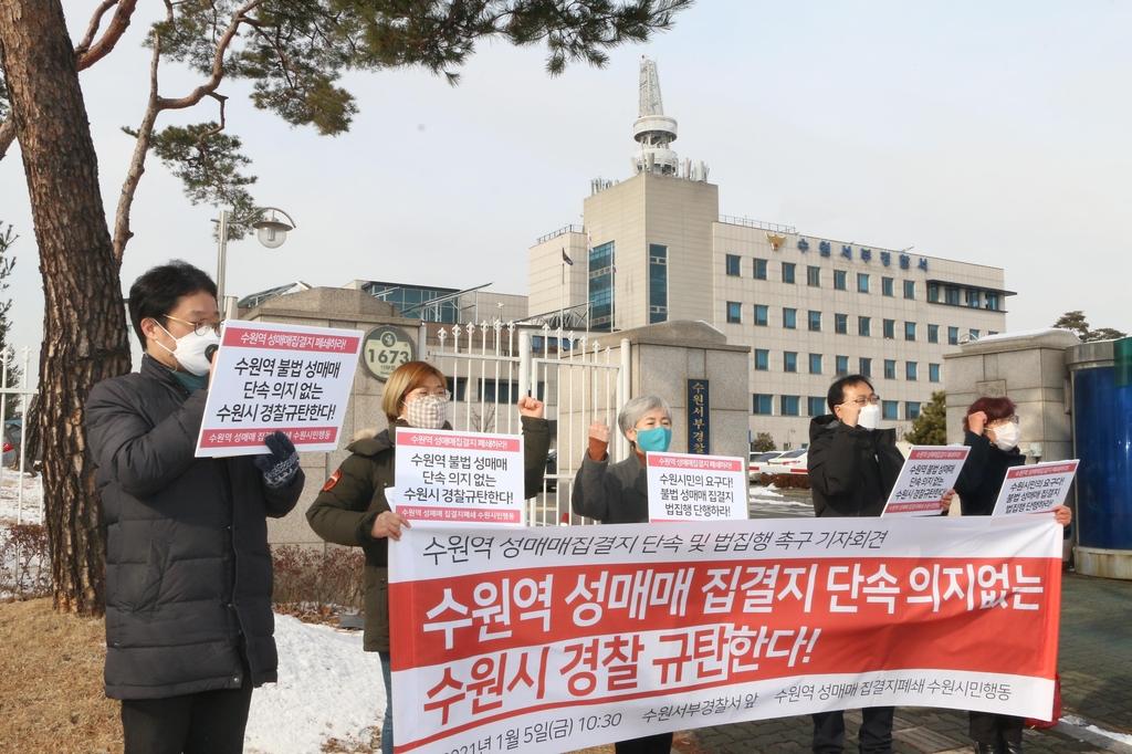 """수원시민행동 """"수원역 성매매 집결지 폐쇄"""" 요구"""