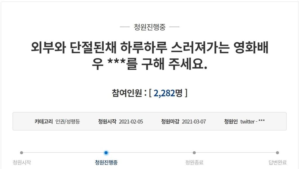"""""""배우 윤정희 치매로 프랑스 방치""""…靑 국민청원 등장"""