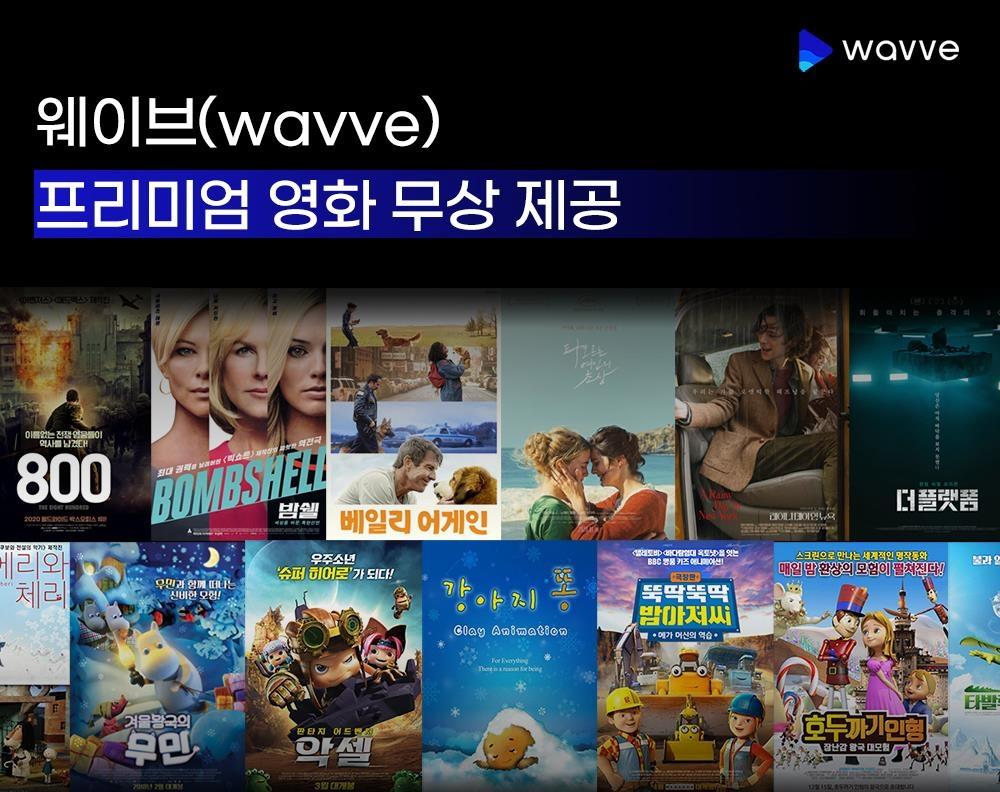 '성인물 재생사고' 웨이브, 성인전용 영화 메뉴 폐지