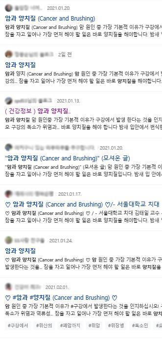 [김길원의 헬스노트] 서울대 교수가 썼다는 건강정보, 알고보니 '가짜'