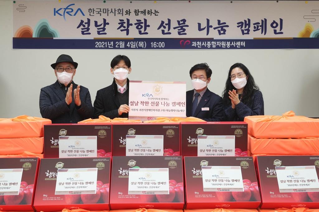 한국마사회, 설 명절 앞두고 소외계층에 농축산물 전달