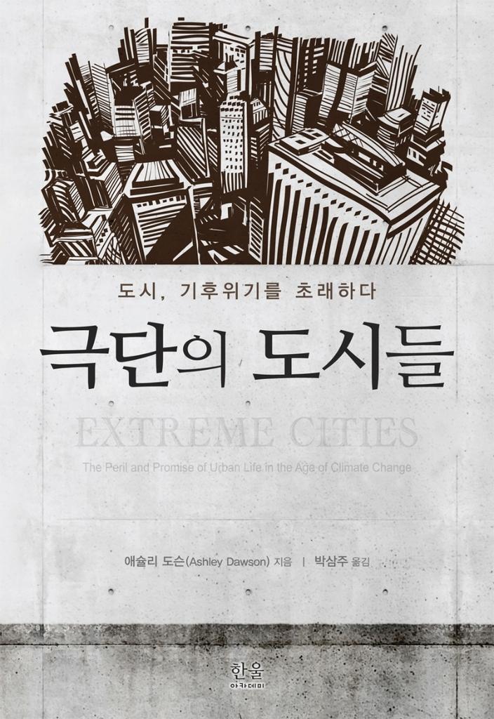 [신간] 극단의 도시들